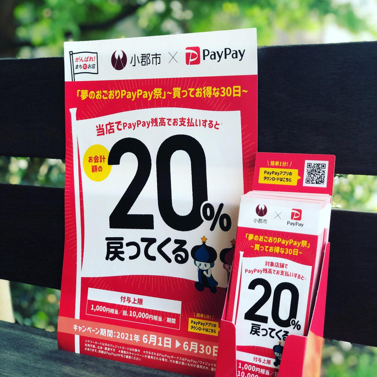 『夢のおごおりPayPay 祭』  買ってお得な30日間!
